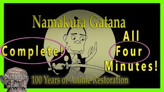 Namakura Gatana 1917 FULL subtitled HD 4K-ish Restoration. Blunt Sword. EARLY or FIRST ANIME