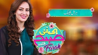 Herbal Treatment | Ek Nayee Subah With Farah | 28 September 2018 | Aplus