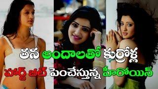 The heroine of glamor deteriorating || గ్లామర్ తగ్గలేదంటున్నTop telugu media