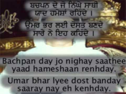 Dosti (friendship) Punjabi Poem for Children with Subtitles...