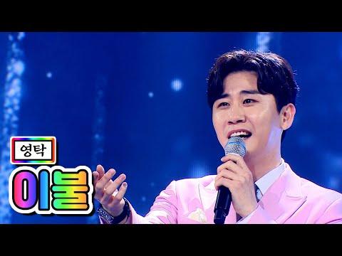 Download Lagu 【클린버전】 영탁 - 이불 💙사랑의 콜센타 42화💙 TV CHOSUN 210212 방송.mp3