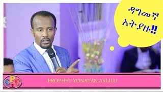 'MUST WATCH' PROPHET YONATAN AKLILU PART 1 FOR THE CURRENT SPIRITUAL ISSUE