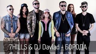 7Hills & Davlad - Борода
