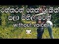 Raththaran Neth Dekin Karaoke (Without Voice) රත්තරන් නෙත් දෙකින්