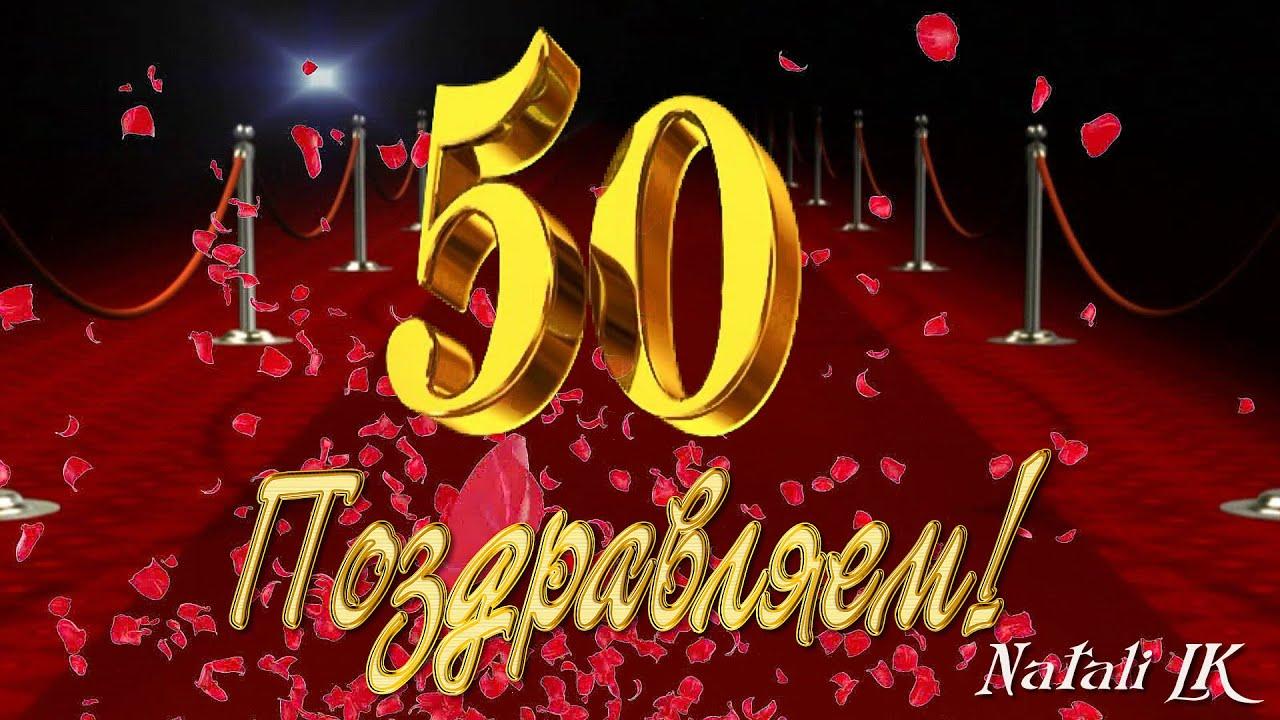 Сценарии поздравления 50 лет мужчине