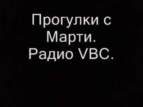 Прогулки с Марти.(аудиозапись)Радио VBC.Владивосток.101,7-Fm.(8203)