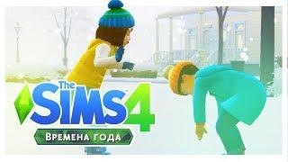 СНЕГ, СНЕЖКИ И НОВЫЙ ГОД / The Sims 4: Времена Года / Обзор #1
