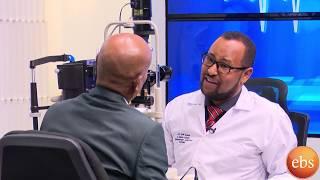 ስለ አይን ጤና አጠባበቅ በእሁድን በኢቢኤስ/Sunday With EBS About Eye Care