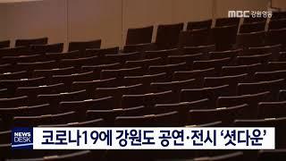코로나19에 강원도 공연·전시 '셧다운'