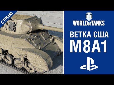 World of Tanks на PlayStation: Прокачиваем ветку США