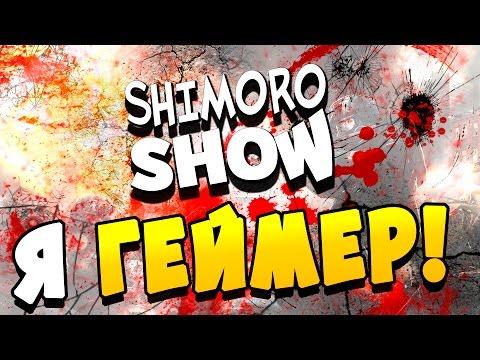 SHIMORO - Я ГЕЙМЕР!(Music Video)(28+)