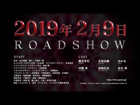 2019年2月9日公開『コードギアス 復活のルルーシュ』劇場予告編 第1弾 - YouTube (10月05日 13:00 / 18 users)