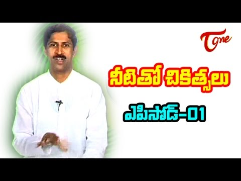 Treatment with Water 01- Manthena Satyanarayana raju - Naturopathy