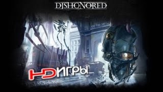 Dishonored. Русский трейлер.