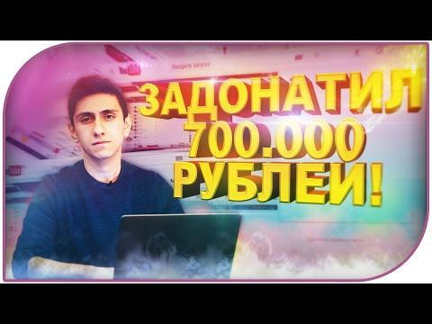 ЭТОТ МАЖОР ЗАДОНАТИЛ 700.000 РУБЛЕЙ СТРИМЕРАМ!