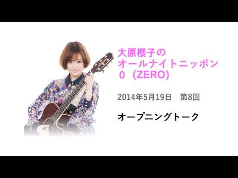 大原櫻子のオールナイトニッポン0(ZERO)[オープニングトーク] 2014年5月19日 第8回