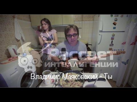 Владимир Маяковский - Ты (рассвет Интеллигенции)