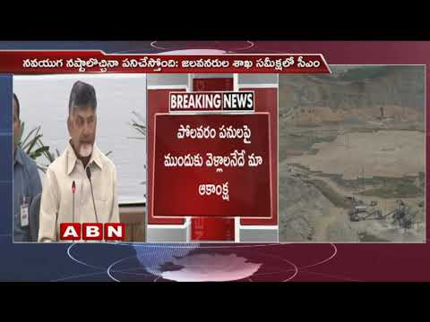 IT holds Raids on Navayuga Engineering Company Limited office says Chandrababu Naidu