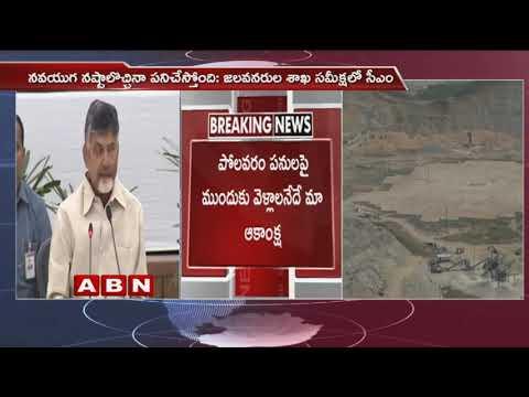 IT holds Raids on Navayuga Engineering Company Limited office says Chandrababu Naidu