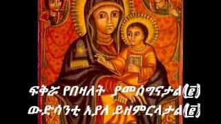 Ehiopian Ortodox Tewahido Mezmur   Tewodros Yosef (Fkiruwa Yebezalet)