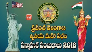 2nd World Telangana Convention 2018 - Fundraising Event By American Telangana Association