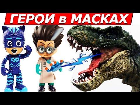 Герои в Масках новая серия Алетт Кэтбой и Гекко против Ромео и Динозавра -  Супергерои Игрушки ТВ