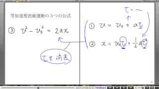 高校物理解説講義:「物体の運動」講義19
