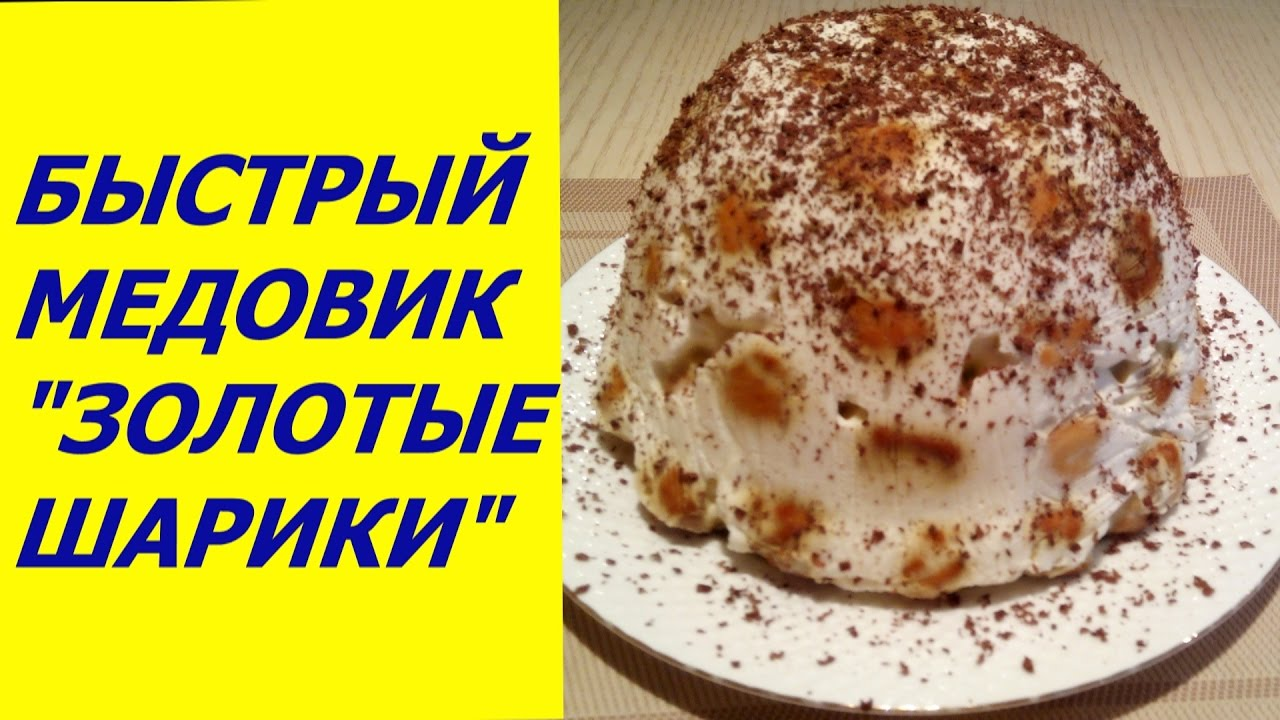 Медовый торт самый простой рецепт