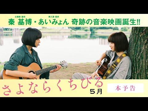 【再見了,唇】日文版預告