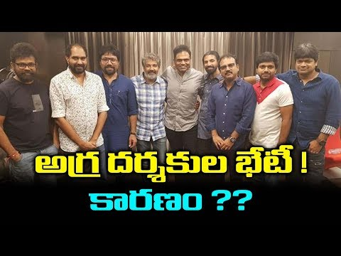 Tollywood Top Director Meeting | SS Rajamouli, Krish Vamsi Paidipally & etc | YOYO Cine Talkies