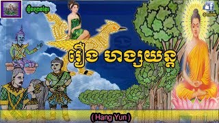 ហង្សយន្ត Hang Yun,Buddha story related