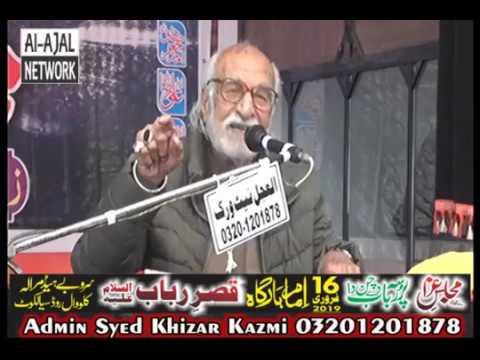 Zakir Syed Shafqat Mohsin Kazmi | 16 Feb 2019 | Sarobay Head Marala Road Sialkot