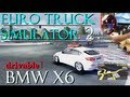 Euro Truck Simulator 2 - BMW X6 car mod 250 km/h 2500hp, Logitech G27 Steering Wheel. 2013