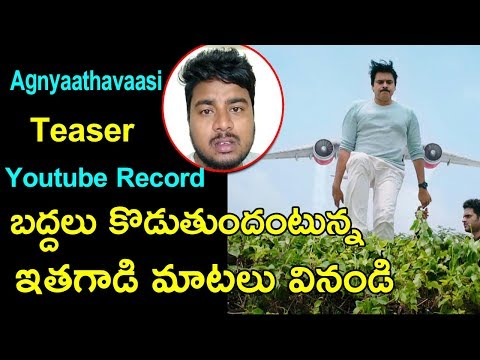 Agnyaathavaasi Official Teaser Review |  Pawan Kalyan | Trivikram | Film Critic Sujith Review