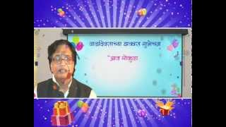 Happy Birthday - Pt. Hridaynath Mangeshkar | 02