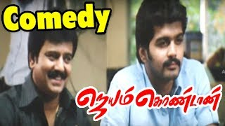 Jayam Kondaan movie scenes | Vinay gets shocked to see his father's Bank Balance | Vivek comedy
