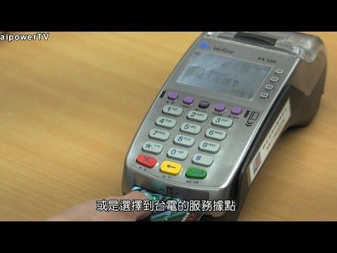 臨櫃繳電費新選擇 刷信用卡也可以繳費了!