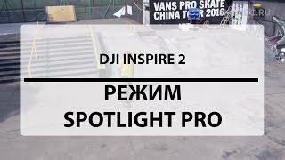 DJI Inspire 2. Режим Spotlight Pro