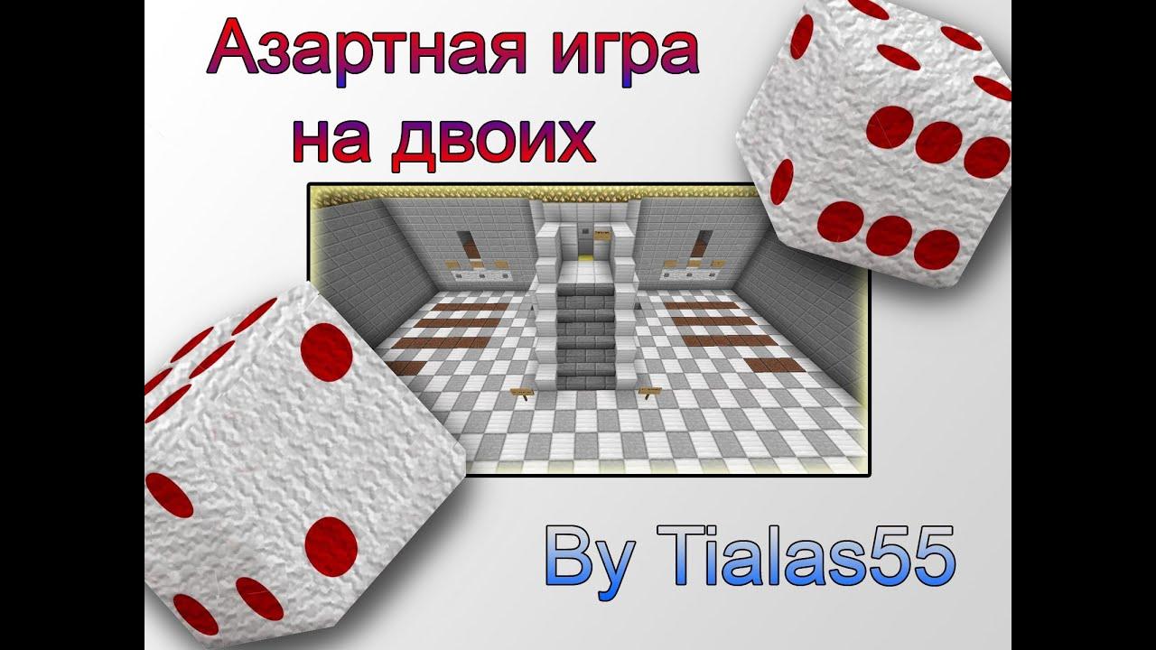 minecraft игры на двоих