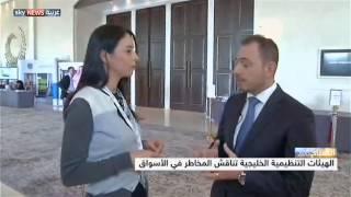 اختتام قمة الهيئات التنظيمية لدول الخليج