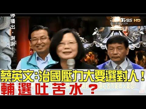 台灣-少康戰情室-20181101 1/2 蔡英文總統:治國壓力大要選對人!輔選吐苦水愛做又愛怨?