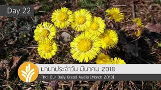 Download video 22 Mar 2018 มานาประจำวัน เพลงสิ่งเดียว