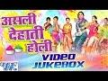 Asali Dehati Holi 2016       Video JukeBOX    Bhojpuri Hit Holi Songs new