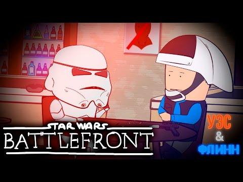 Уэс и Флинн Играют в Star Wars: Battlefront [s01e05]