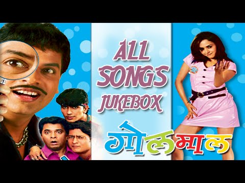 Golmaal Marathi Movie - All Songs Audio Jukebox - Jitendra Joshi...