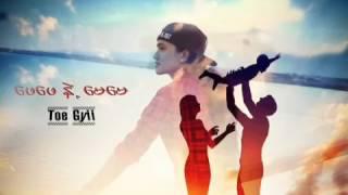 ေဖေဖနဲ႔ေမေမ - Toe Gyi ( myanmar new song )