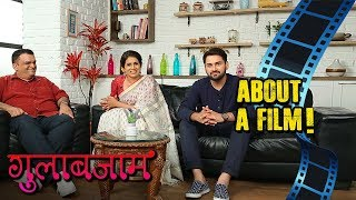 About A Film | गुलाबजाम Gulabjaam Marathi Movie | Sonali Kulkarni, Siddharth & Sachin Kundalkar