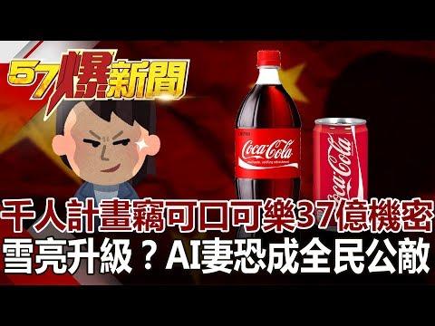 台灣-57爆新聞-20190218-千人計畫竊可口可樂37億機密 雪亮升級? AI妻恐成全民公敵