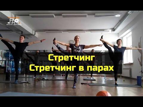 2017 09 30 Стретчинг Групповой Класс.