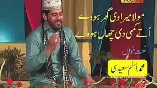 Moula_mera_ve_ghar_howe___New_Naat_Sharif_Panjabi_2017___Aslam_Saeedi_27s__Moula_m.mp4